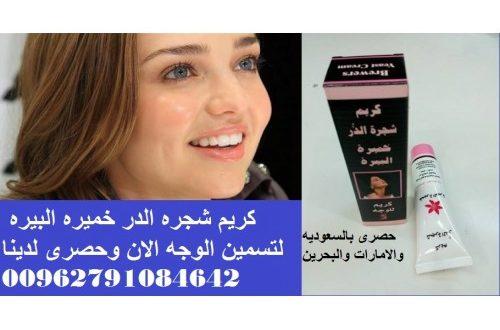 كريم نفخ الخدود خميره البيره