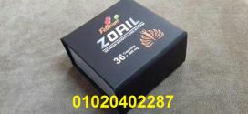 مصر _ زوريل ألالمانى للتخسيس 00201023678560