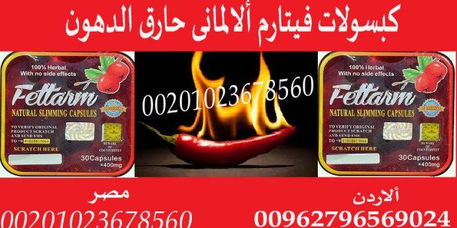 كبسولات فيتارم ألالمانى للتخسيس فى مصر والاردن 00962796569024 _ 00201023678560