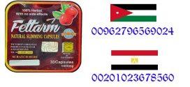 Jordan _ أقوى منتج للتنحيف فيتارم ألالمانى 00962796569024