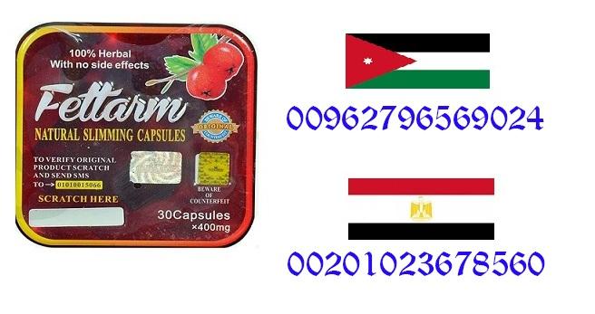 سعر فيتارم للتخسيس في مصر _  fettarm slimming price in egypt