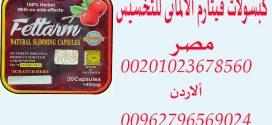 fettarm natural slimming capsules_ Jordan_Amman _ 00962796569024