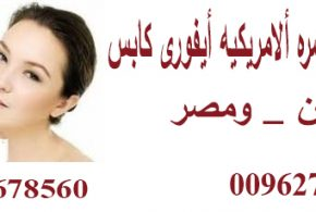 حبوب-التفتيح-ايفورى-جلوتاثيون_ فى مصر 00201023678560 _ Ivory Caps