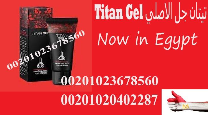 New ____ Titan Gel in Egypt 00201020402287