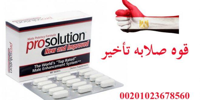 حبوب بروسلوشن plus Prosolution  الأمريكية فى مصر 00201023678560