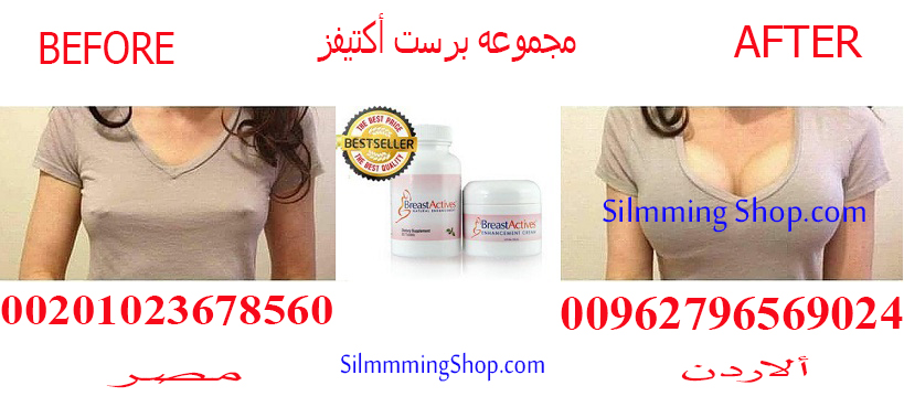 Best Actives Group price in Egypt 00201020402287
