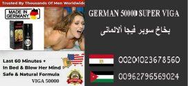 بخاخ viga فى مصر 00201020402287